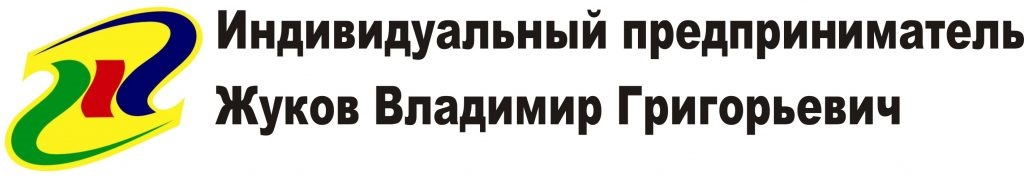 Индивидуальный предприниматель Жуков Владимир Григорьевич